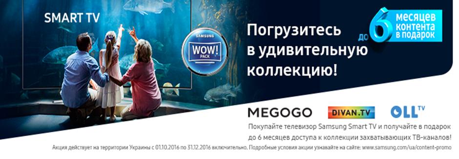 «SAMSUNG WOW Pack Promo» 6 месяцев контента в подарок!