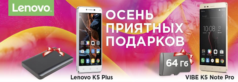 Акция Lenovo и Motorola