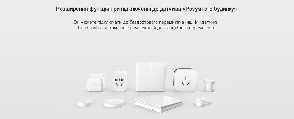 дистанційний перемикач Aqara Smart Light Switch розширені функції
