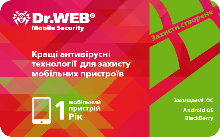 Антивирус Dr.Web Security Space для Android - 19700
