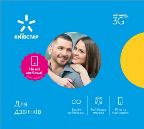 Стартовий пакет Київстар Розмови +. Регіон 2