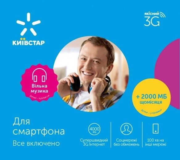 Стартовий пакет Київстар Онлайн +. Регіон 2