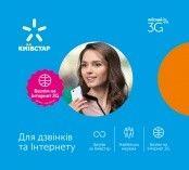 Стартовий пакет Київстар Розмови +