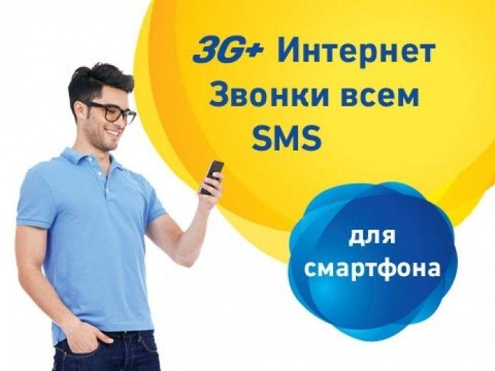 Стартовый пакет lifecell 3G