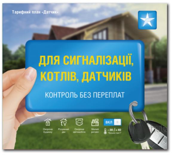 Стартовий пакет Київстар Датчик