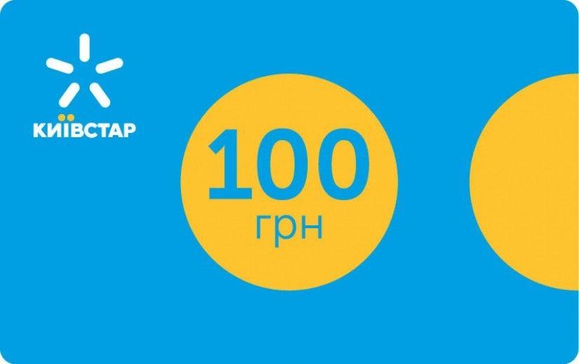 Ваучер поповнення рахунку Київстар 100