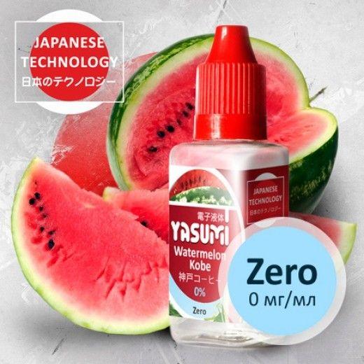 Жидкость для электронных сигарет Yasumi Watermelon Kobe 0 мг/мл