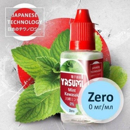 Жидкость для электронных сигарет Yasumi Mint Kawasaki 0 мг/мл