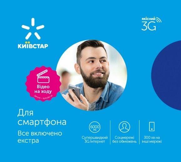 Стартовий пакет Київстар Онлайн Екстра. Регіон 1