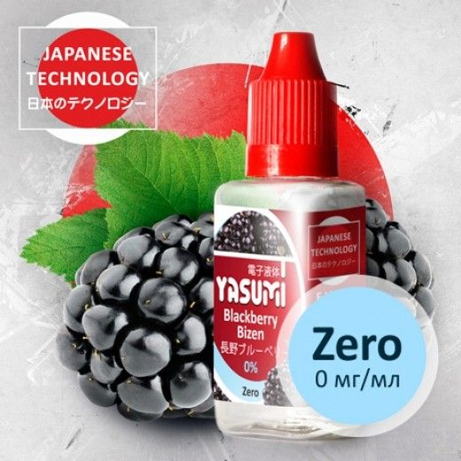 Жидкость для электронных сигарет Yasumi Blackberry Bizen 6 мг/мл
