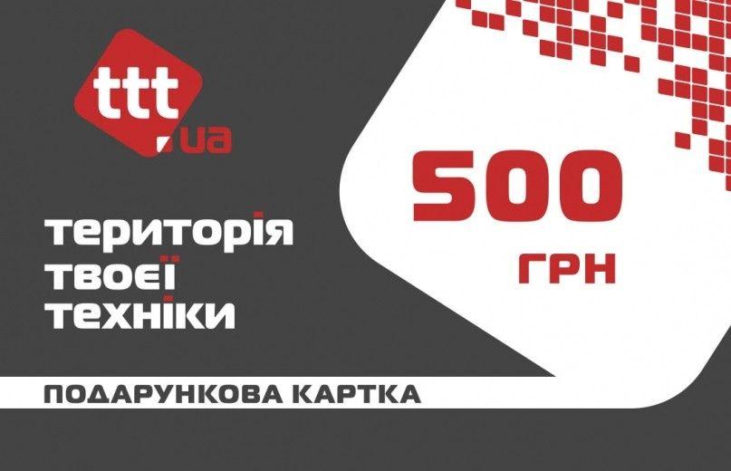 Подарочная карта на 500 грн