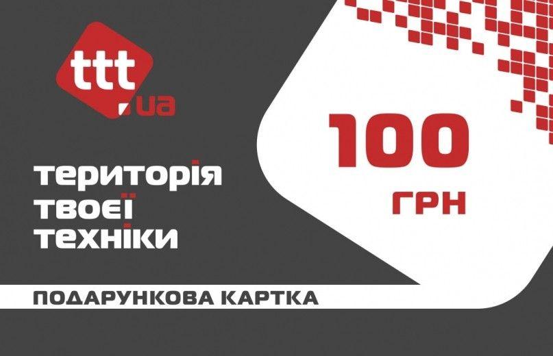 Подарочная карта на 100 грн