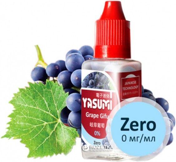 Жидкость для электронных сигарет Yasumi Grape Gifu 0 мг/мл