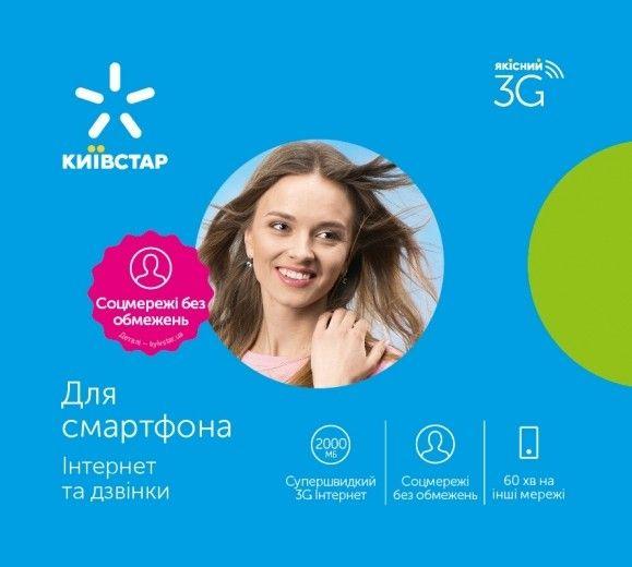 Стартовий пакет Київстар Онлайн