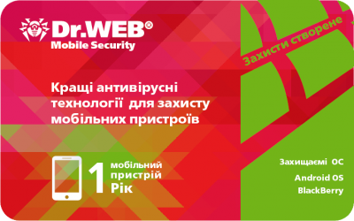 Антивирус Dr.Web Security Space для Android